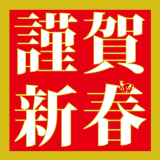 謹賀新春.jpg