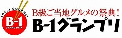 B1グランプリ.jpg