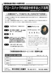 shouhizei27-1.jpg